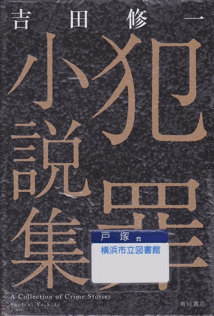 犯罪小説集 - 吉田修一