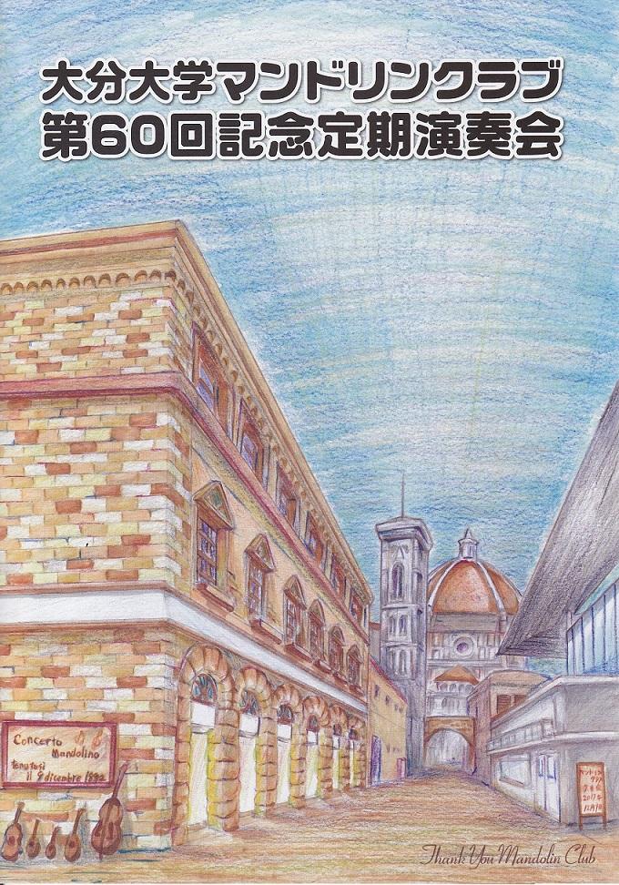 大分大学マンドリンクラブ 第60回記念定期演奏会 ポスター