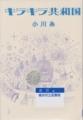 キラキラ共和国 - 小川糸