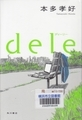 dele - 本多孝好