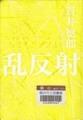 乱反射 - 貫井徳郎