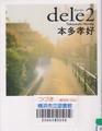 dele2 - 本多孝好