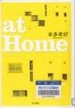 at Home - 本多孝好