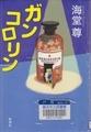 ガンコロリン - 海堂尊