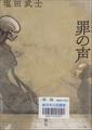 罪の声 - 塩田武士