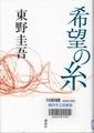 希望の糸 - 東野圭吾