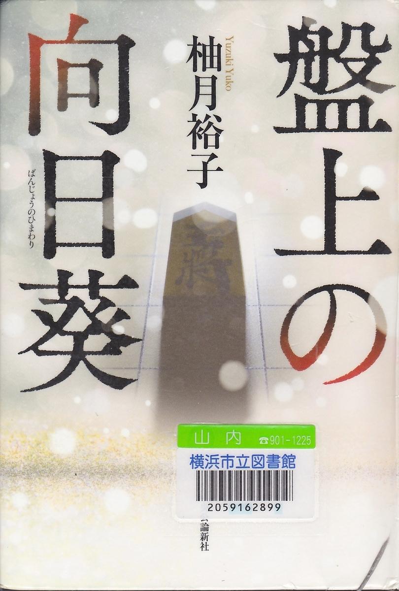 f:id:uenoshuichi:20200127114306j:plain:w400