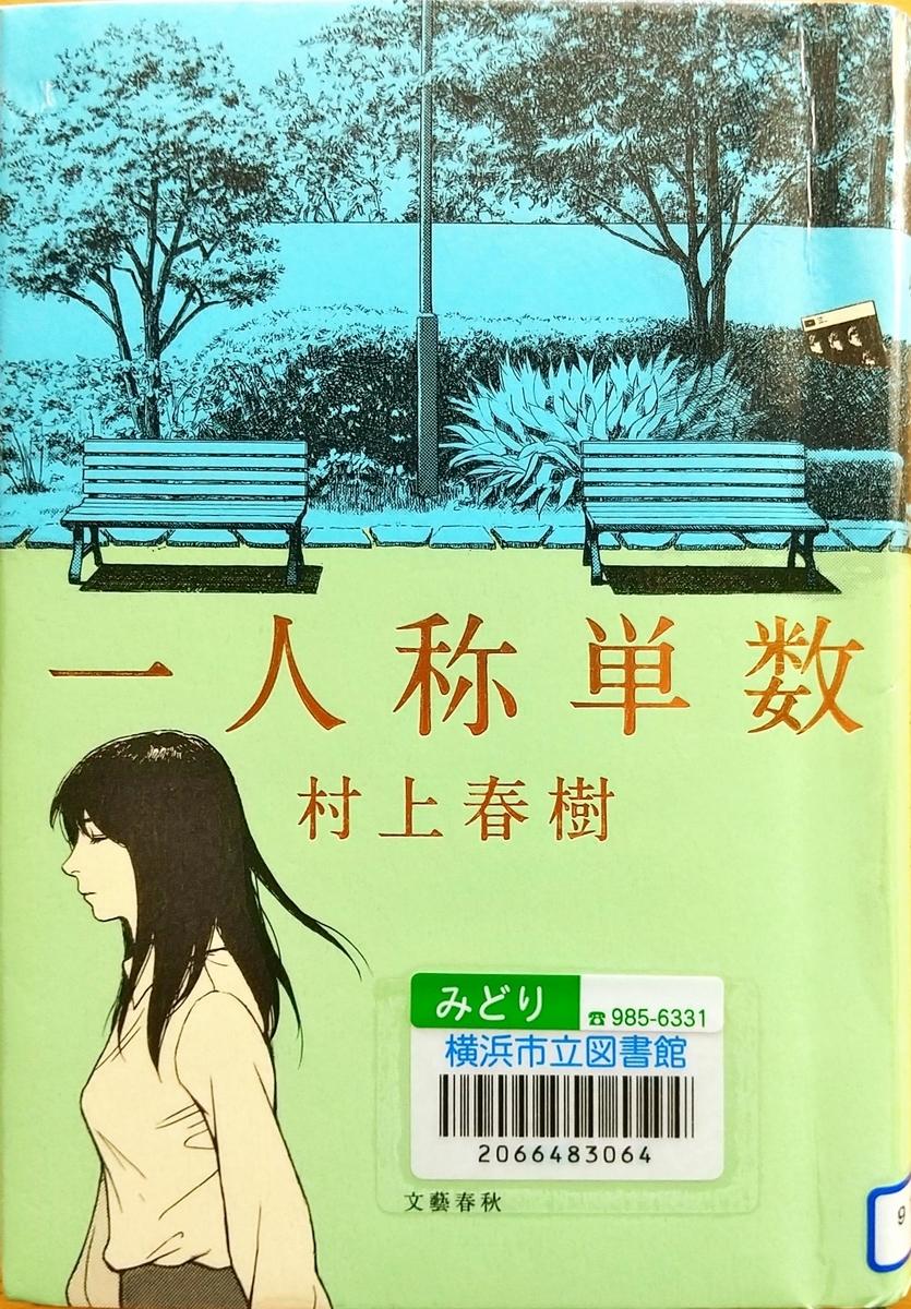 f:id:uenoshuichi:20210310114937j:plain:w400