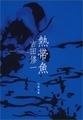 熱帯魚 - 吉田修一