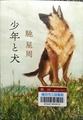 犬と少年 - 馳星周