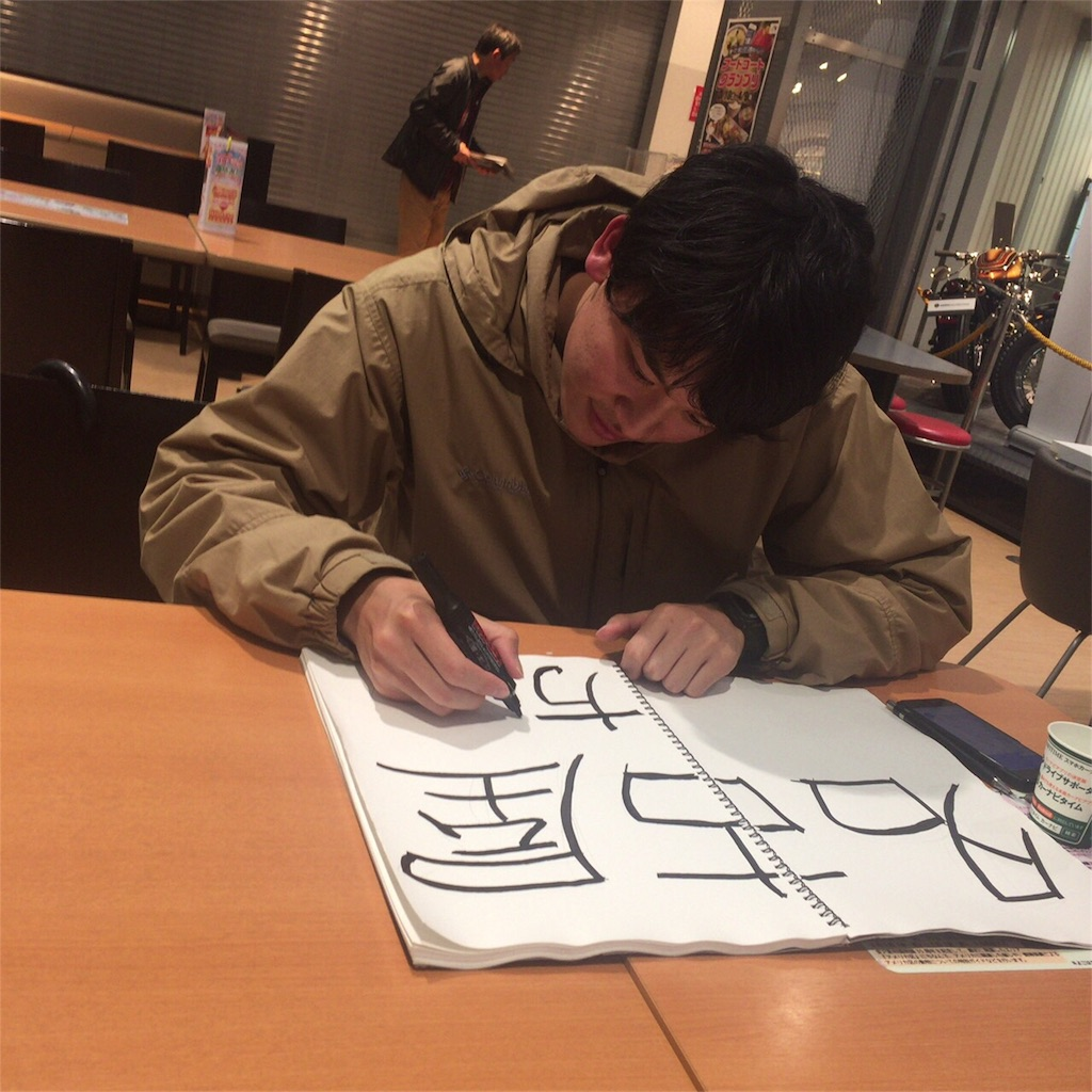 f:id:uenotakumi:20170623015338j:image