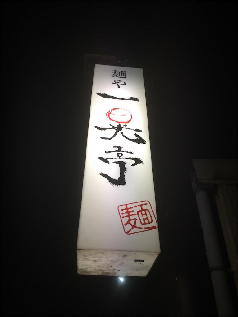 f:id:uenotakumi:20170730005309j:image
