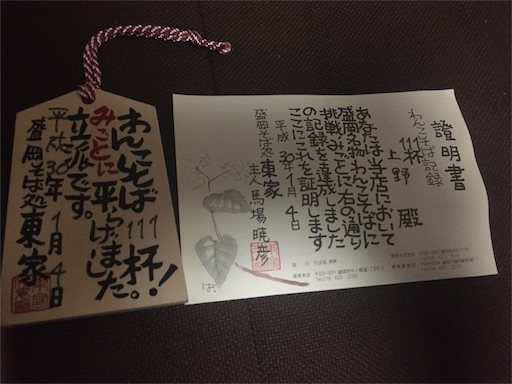 f:id:uenotakumi:20180111183231j:image