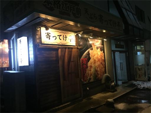 f:id:uenotakumi:20180205185809j:image
