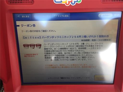 f:id:uenotakumi:20180215220440j:image