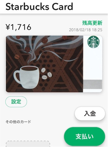 f:id:uenotakumi:20180218192659j:image