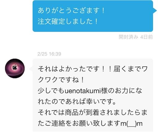f:id:uenotakumi:20180302115253j:image