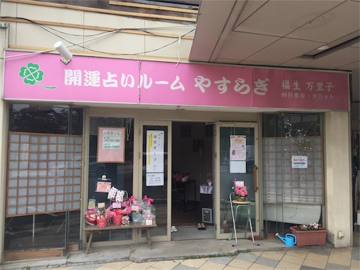 f:id:uenotakumi:20180502203639j:image