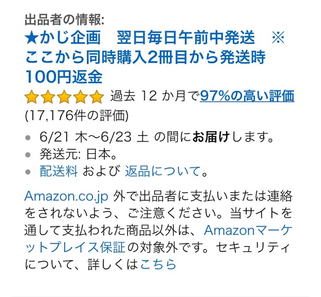 f:id:uenotakumi:20180617111514j:image