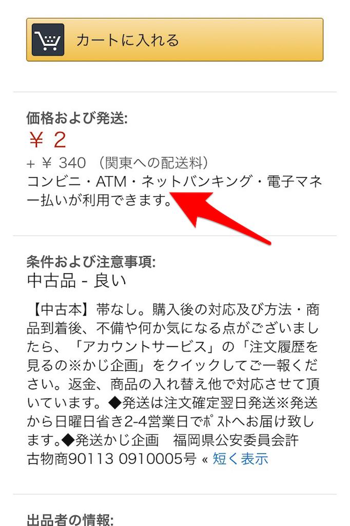 f:id:uenotakumi:20180617111600p:image