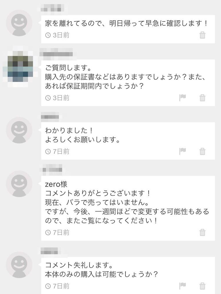 f:id:uenotakumi:20180712182255p:image