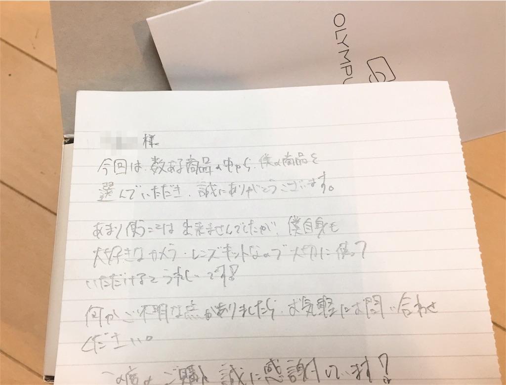 f:id:uenotakumi:20180712185019j:image