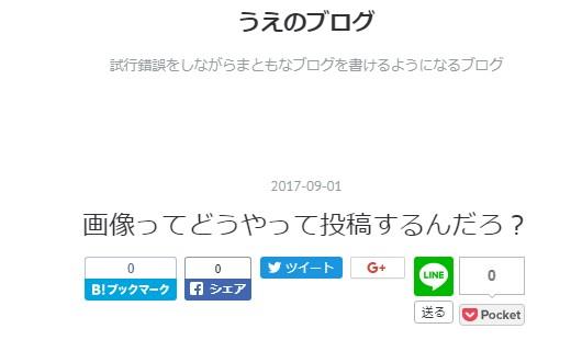 f:id:uenoyou111:20170907001938j:plain
