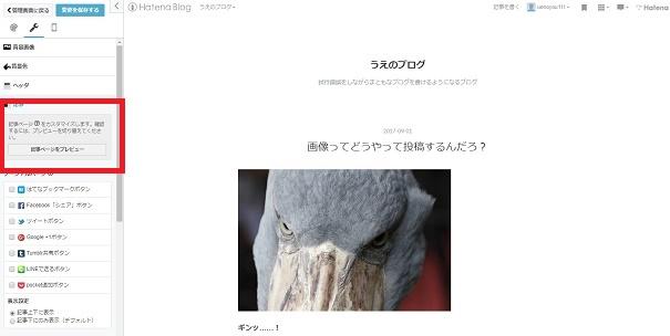 f:id:uenoyou111:20170907010433j:plain