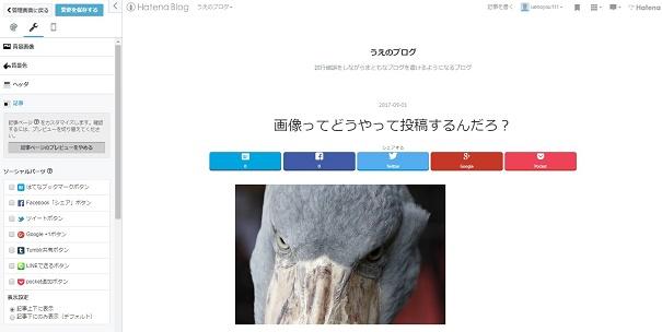 f:id:uenoyou111:20170907010456j:plain