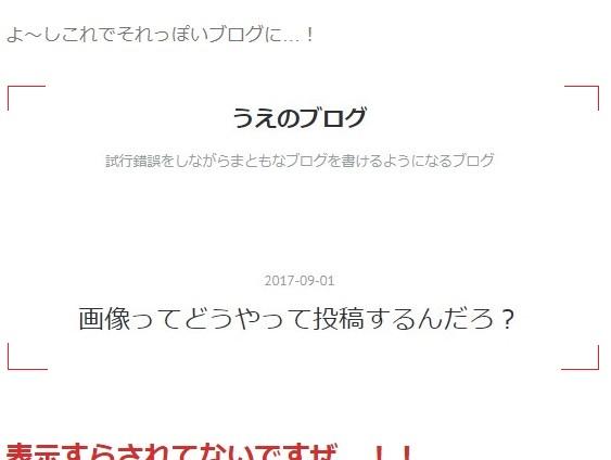f:id:uenoyou111:20170912001753j:plain
