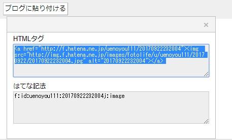 f:id:uenoyou111:20170922233343j:plain