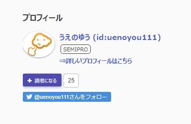 f:id:uenoyou111:20171028095819j:plain