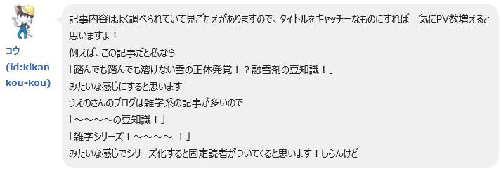 f:id:uenoyou111:20180125001014j:plain