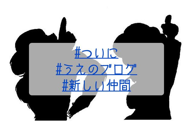 f:id:uenoyou111:20180331232300j:plain
