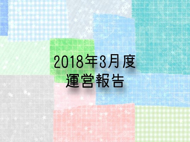 f:id:uenoyou111:20180402010351j:plain