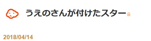 f:id:uenoyou111:20180414005615j:plain