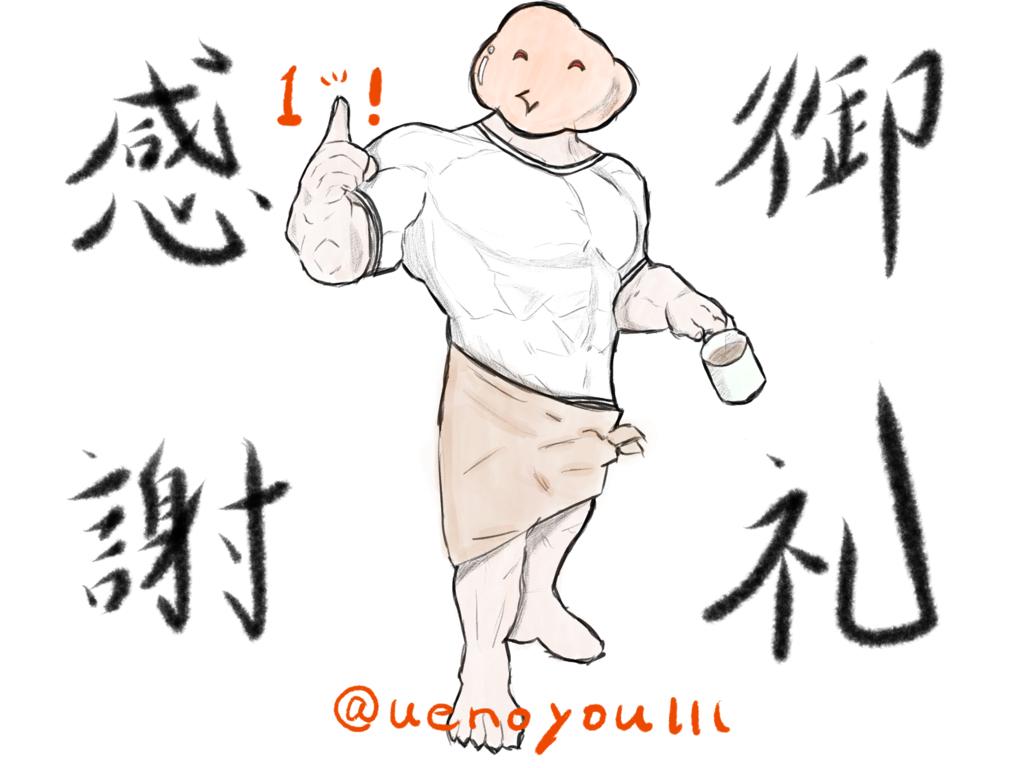 f:id:uenoyou111:20180812235607j:plain