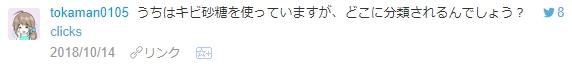 f:id:uenoyou111:20181014214720j:plain