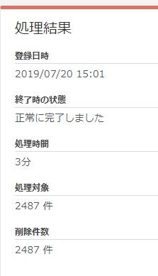 f:id:uenoyou111:20190720150613j:plain