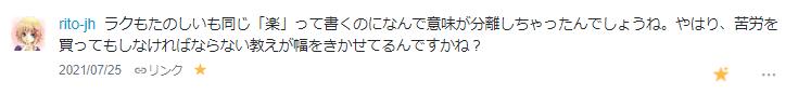 f:id:uenoyou111:20210725145256p:plain