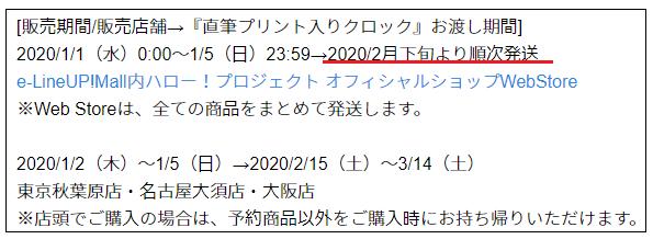 f:id:uepon-2121:20200217211012p:plain
