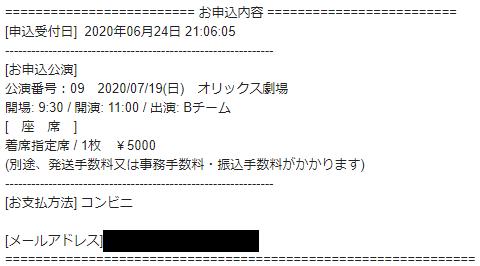 f:id:uepon-2121:20200624212325p:plain