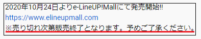 f:id:uepon-2121:20201021215417p:plain