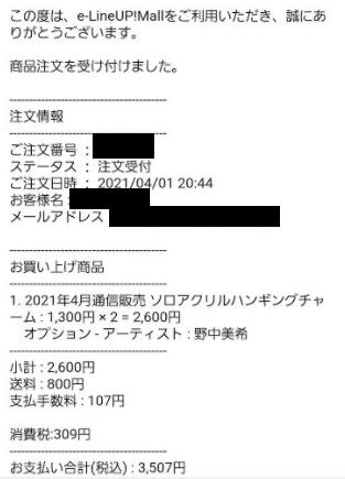 f:id:uepon-2121:20210401204747p:plain