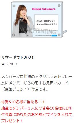 f:id:uepon-2121:20210427200350p:plain