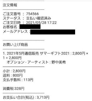 f:id:uepon-2121:20210528192756p:plain