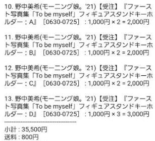 f:id:uepon-2121:20210702195858p:plain