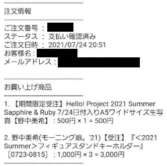 f:id:uepon-2121:20210725190958p:plain