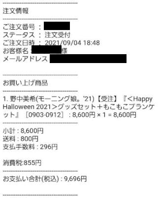 f:id:uepon-2121:20210904190607p:plain