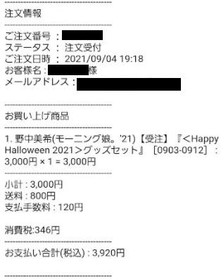 f:id:uepon-2121:20210904192008p:plain